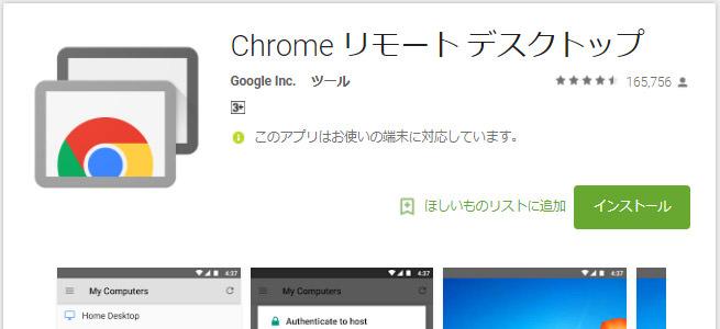 Chrome リモートデスクトップで自宅のパソコンを操作する