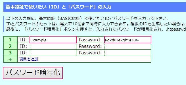 パスワード暗号化サイトから.htpasswdを作成する