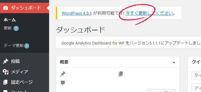 WordPress本体は常に最新バージョンに更新する