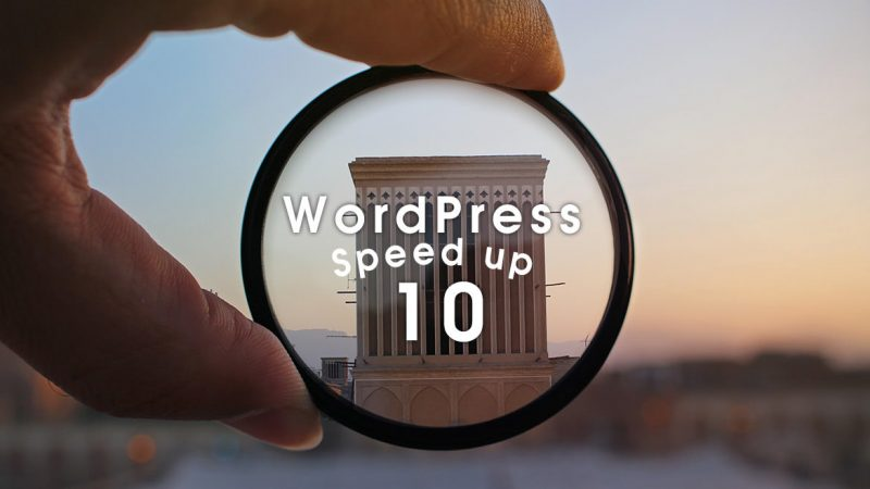 WordPress を簡単に高速化する5つの方法