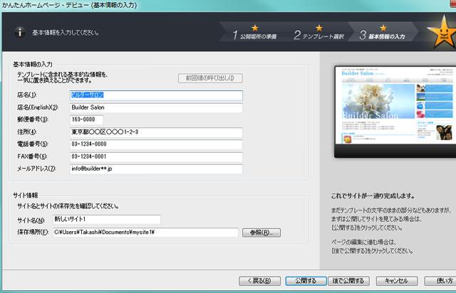 hpb18 サイト情報入力