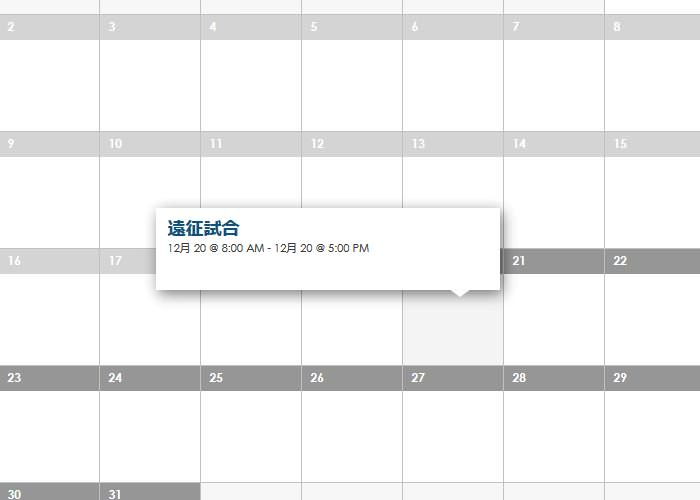 カレンダー確認