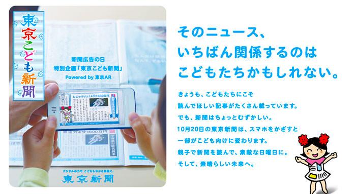 東京こども新聞