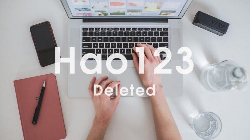 hao123 を完全削除する方法!