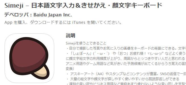 バイドゥ Simeji