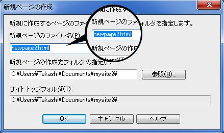 ファイル名の変更