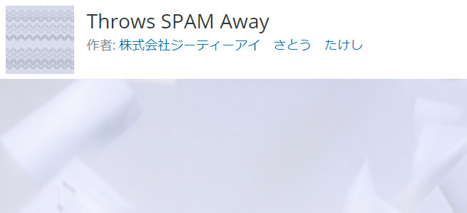 Throws SPAM Awayを利用する