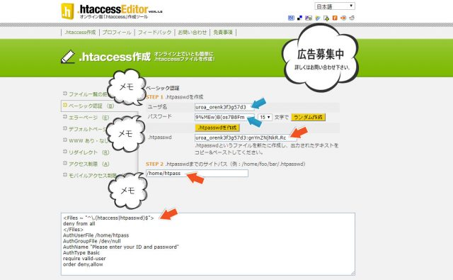 .htaccess Editorの使い方