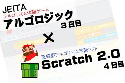 アルゴロジック2 x Scratc2.0
