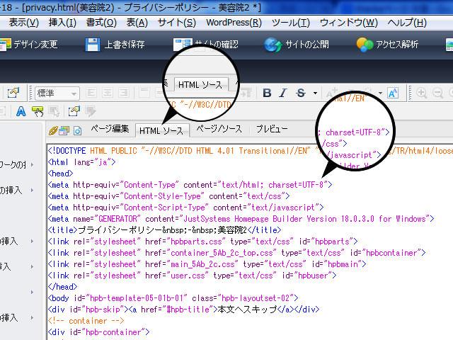 HTMLソースに切り替え、charasetをUTF-8にする
