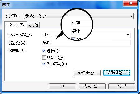 メールフォーム ラジオボタンの設置