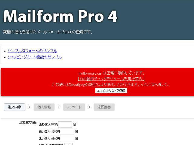 mailformpro4.1.5 成功画面