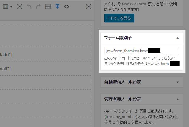 23行目の『mwform_error_message_mw-wp-form-xxxx』の設定値