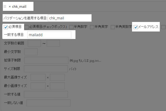 『メール(確認)』のバリデーションルールの設定値
