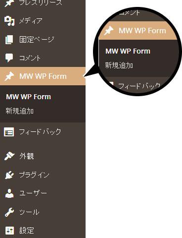 mw wp form 新規作成