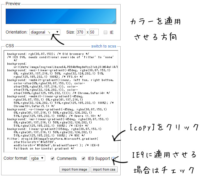 gradient-css-generater ステップ2