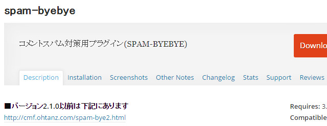 spam-byebye