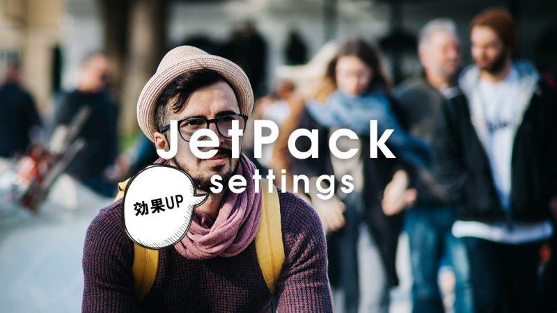 JetPackをWordPressで効果的に設定する方法