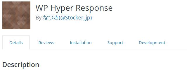 【キャッシュ】WP Hyper Response