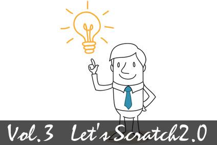 Scratch2.0 Vol.3