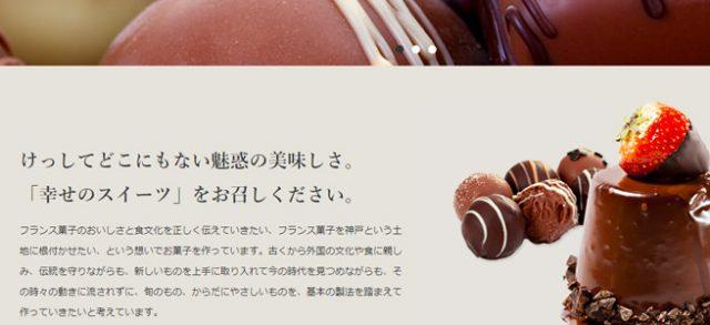 ケーキショップ・和菓子屋などに利用できる高デザインテーマ /SWEETY