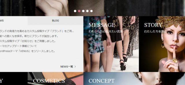 高品質な画像イメージ中心で作るワードプレステーマサイト / VeNus