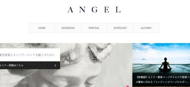 ユーザーのアクセスとブランディングを最大限高めるテーマ / ANGEL
