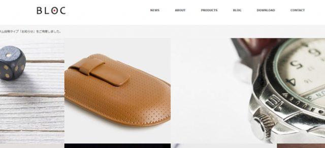商品イメージを最大限に高めることができるデザインテーマ / BLOC