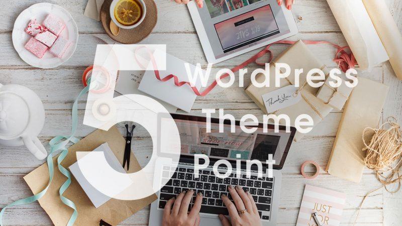 WordPress テンプレート の効果を高める5つの方法+30テーマ