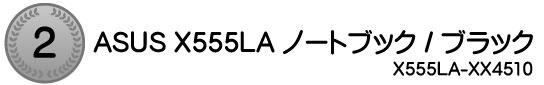 ASUS X555LA ノートブック / ブラック