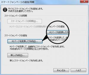 「PCページを変換して作成」をクリック
