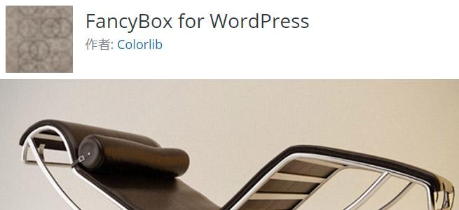 【デザイン】FancyBox for WordPressでページを彩る