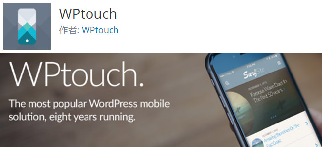 【モバイル】WPtouch Proでスマートフォンに対応させる