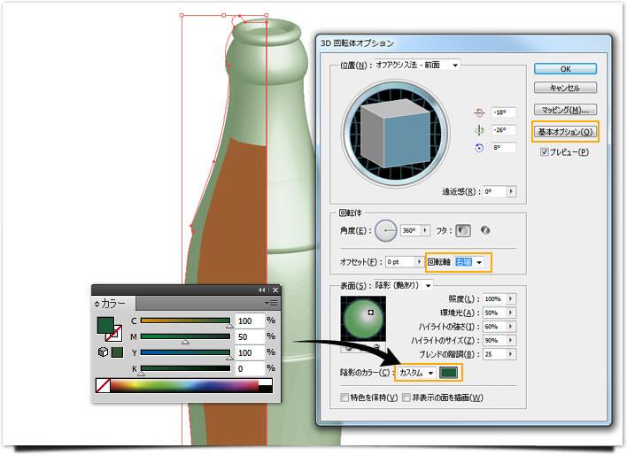 ビンを3D表示にする