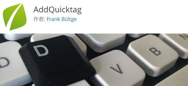 【記事効率アップ】AddQuicktagで記事作成の効率を上げる