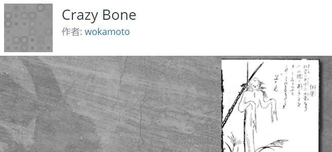 【不正ログイン対策】Crazy Bone (狂骨)でサイトを監視する
