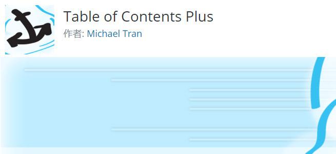 【記事カスタマイズ】Table of Contents Plusでページのユーザービリティを上げる