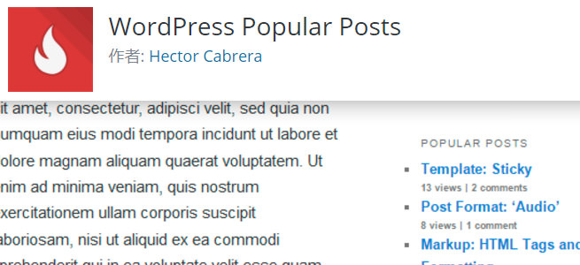 【アクセスアップ】WordPress Popular Postsでアクセスを上げる