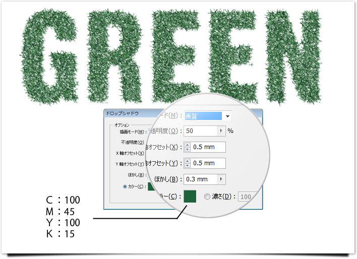 芝生風エフェクト ドロップシャドウの適用