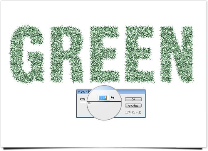 芝生風エフェクト パンク・拡張の適用