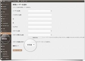 ユーザー名とパスワードを変更