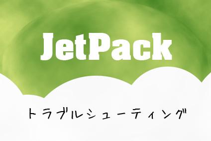 jetpack共有設定できない