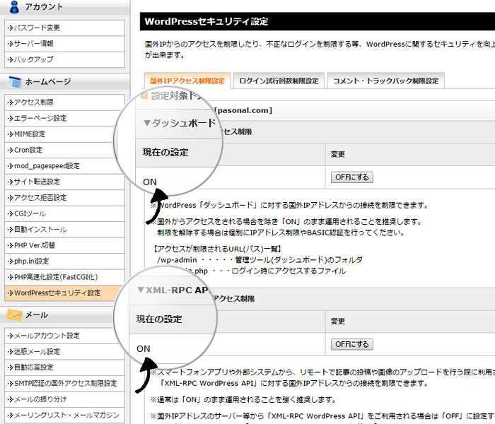 Xserver XML-RPC
