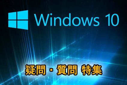 Windows10 疑問・質問 特集