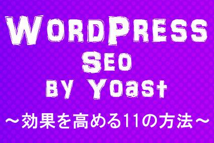 WordPress seo 効果を高める11の方法