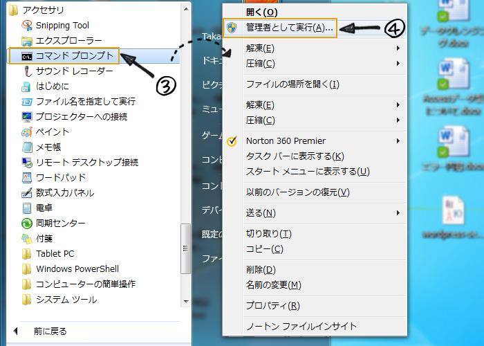 windows10-block-update-command-img3