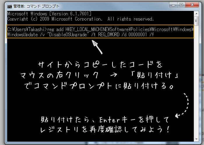 windows10-block-update-command-img4