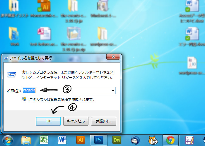 Windows10 自動アップデートを防ぐ方法 regidet