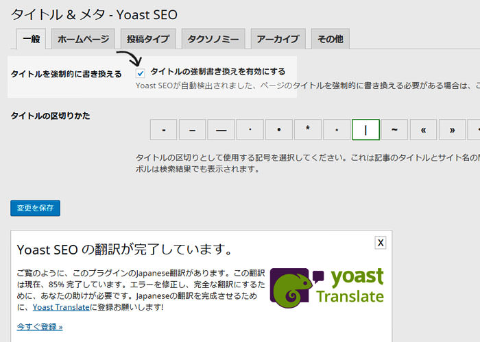 WordPress seo 設定方法 タイトル編 セパレート