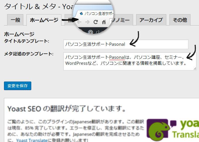 WordPress seo 設定方法 タイトル編 ホームページのタイトル